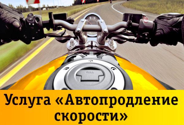 Автопродление скорости» от Билайн
