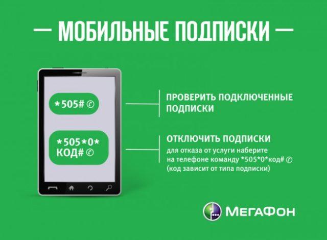 Мегафоне 5051