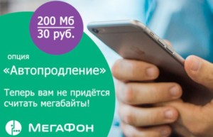 Услуга «автопродление» от мегафон