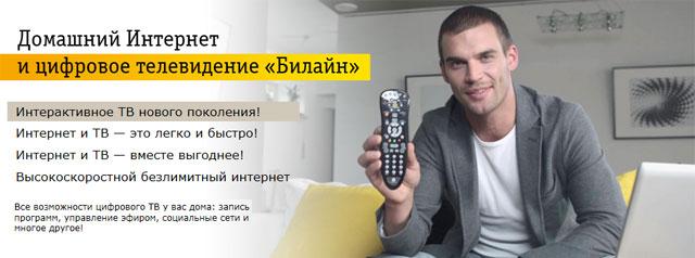 Домашний интеренет и ТВ от Билайн