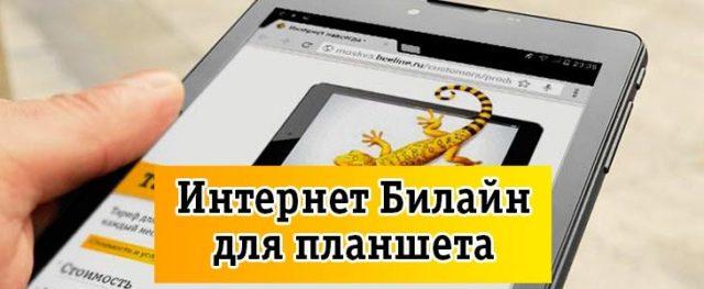 Интернет тарифы от Билайн для планшетов