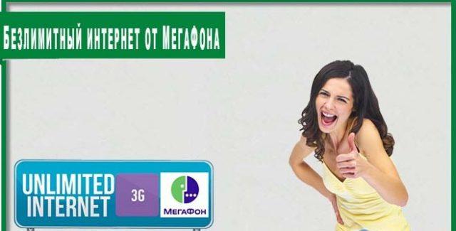 Опция «Безлимит» от компании Мегафон