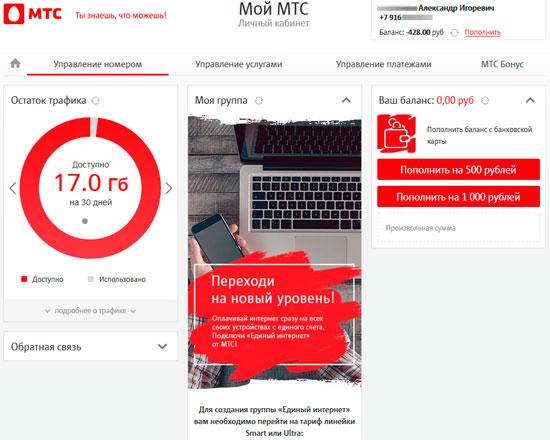 Подключение через ЛК - Единый интернет от МТС