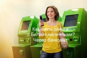 Снимаем деньги через банкомат