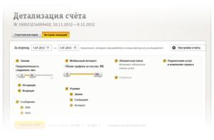 Детализация счета ЛК
