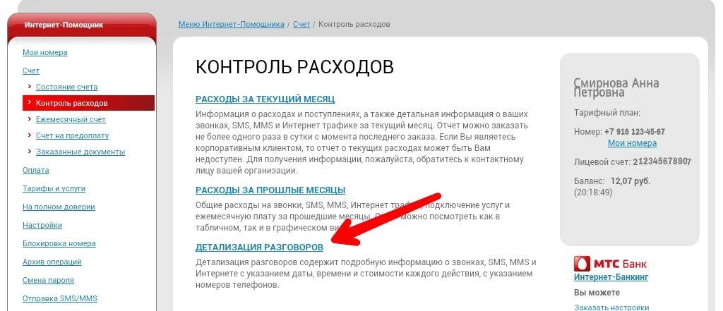 Детализация звонков МТС через ЛК