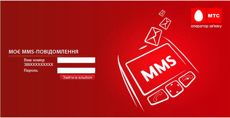 ММС на МТС