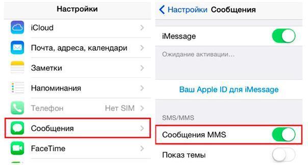 Настройка ММС для iphone