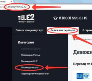 Перевод денег с Теле2 на банковскую карту через ЛК