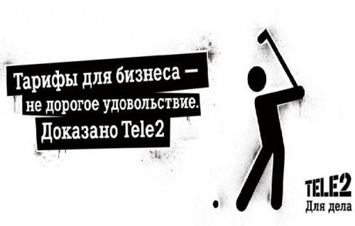 Корпоративные тарифы теле2