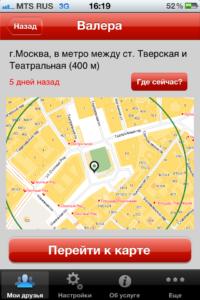 Локатор МТС - поиск