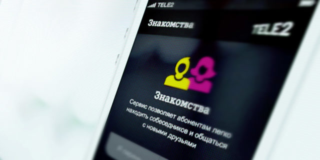 СМС-знакомства от Теле2 описание