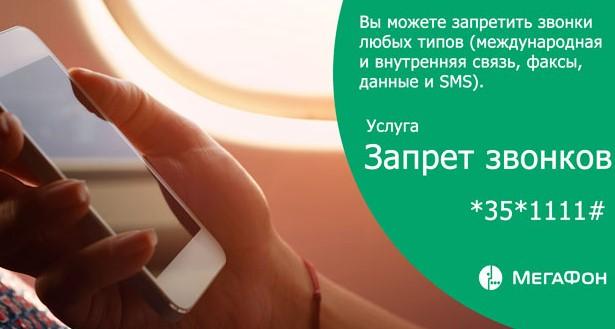 Как сделать связь на мегафоне 278