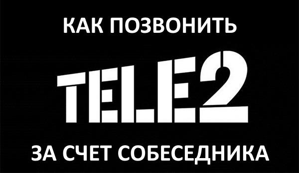 Звонок за счет вызываемого абонента на Теле2