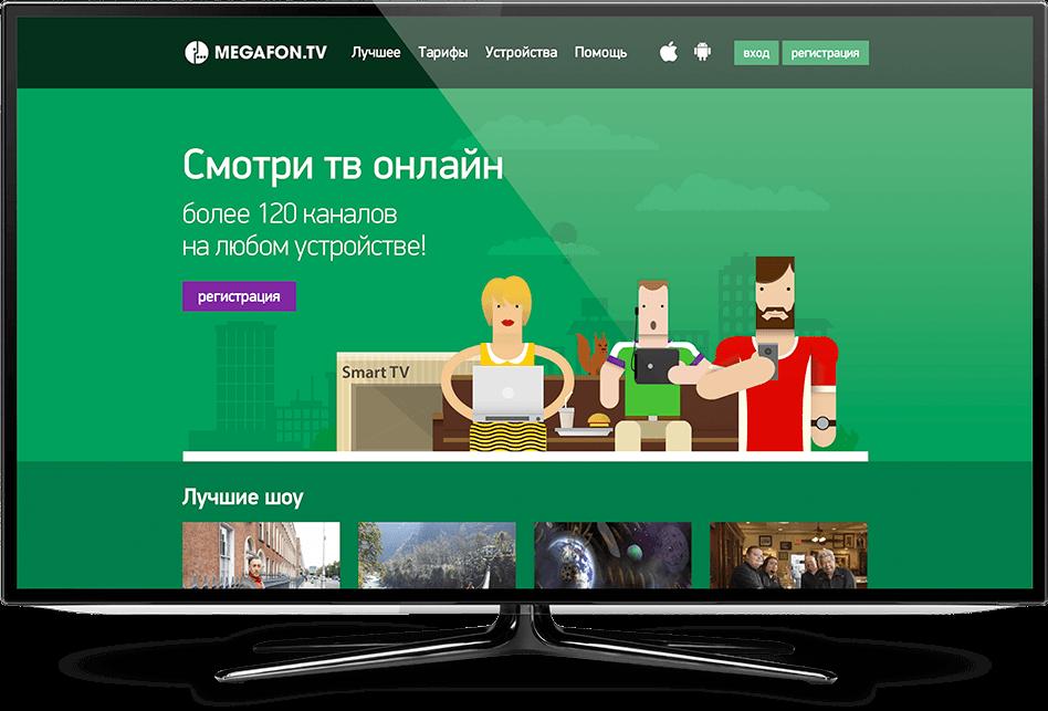 МегаФон ТВ