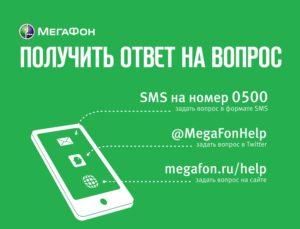как позвонить оператору МегаФон 2