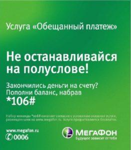 обещанный платеж мегафон 2