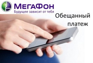 обещанный платеж мегафон