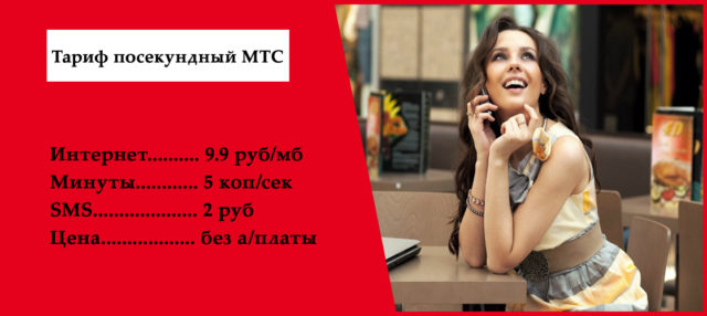 Тариф посекундный МТС - посекундная тарификация для абонентов