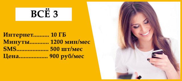 Тариф Билайн «ВСЁ 3» - для общительных людей