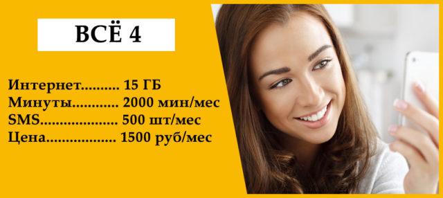 Тариф Билайн «ВСЁ 4» - ультимативное решение для общения