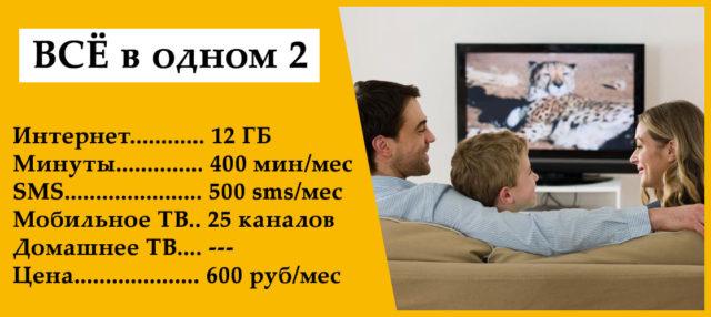Тарифный план ВСЁ в одном 2 от Билайн - интернет и ТВ в одном пакете