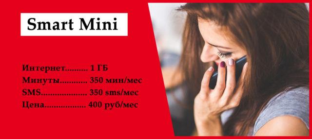 Тарифный план МТС Smart Mini: минимализм в сотовой связи