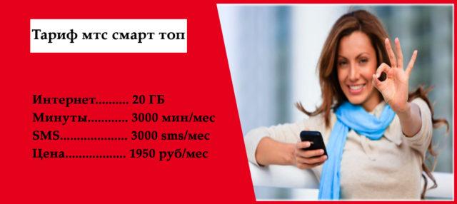 Тариф МТС Смарт ТОП - большой пакет услуг