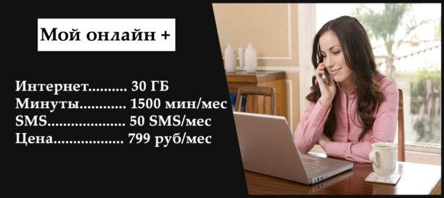 Тариф Мой онлайн плюс Теле2 - кто не привык ограничивать себя в общении