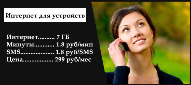 Тариф «Интернет для устройств» Tele2 - для удобства использования мобильных устройств