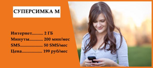 Тариф Ростелеком СУПЕРСИМКАM - бюджетное решение для мобильной связи