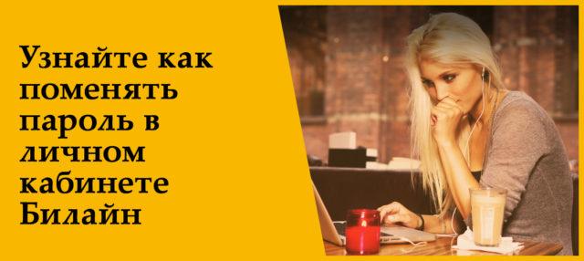 Изменение пароля в личном кабинете Билайн