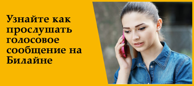 Все способы как прослушать голосовое сообщение на Билайне
