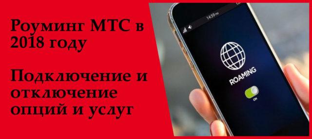 МТС роуминг по России в 2018 году