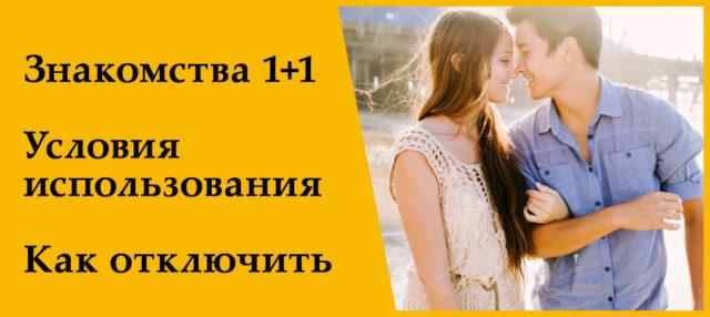 «Знакомства 1+1»на Билайне: условия, отключение, подключение