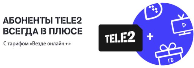 Новый тариф от Теле2